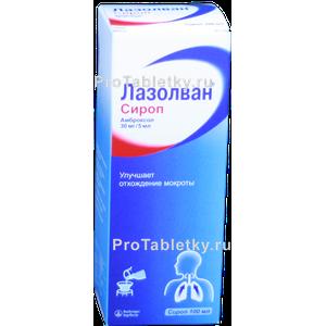Лазолван сироп для беременных