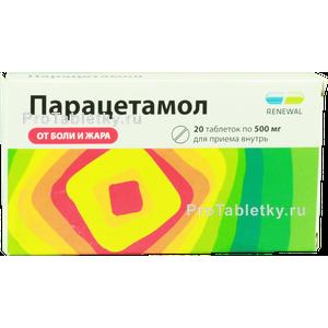 Парацетамол - 15 отзывов, цена от 2 руб., инструкция по применению