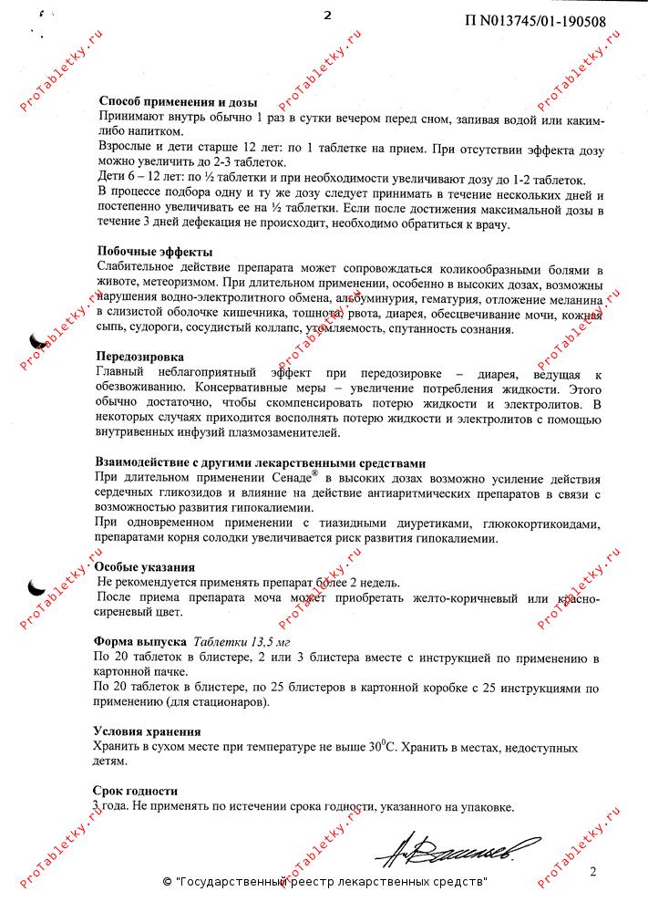 Инструкция по применению сенаде