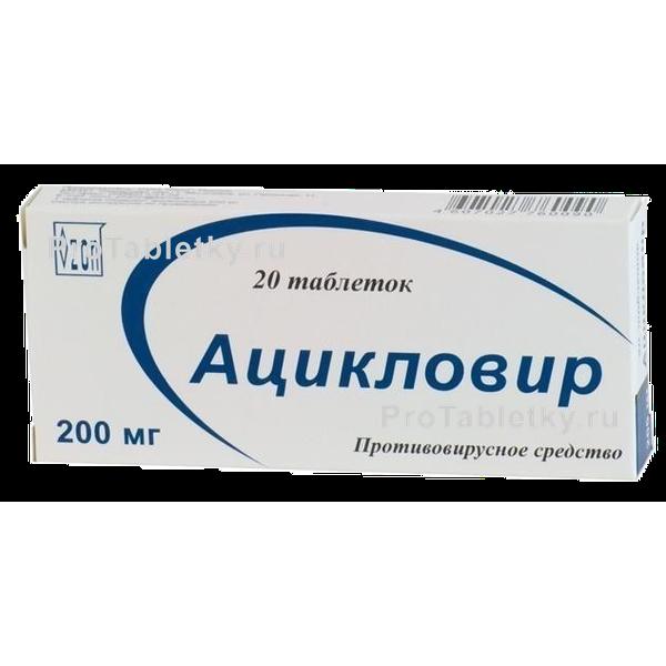 Цикловир таблетки инструкция