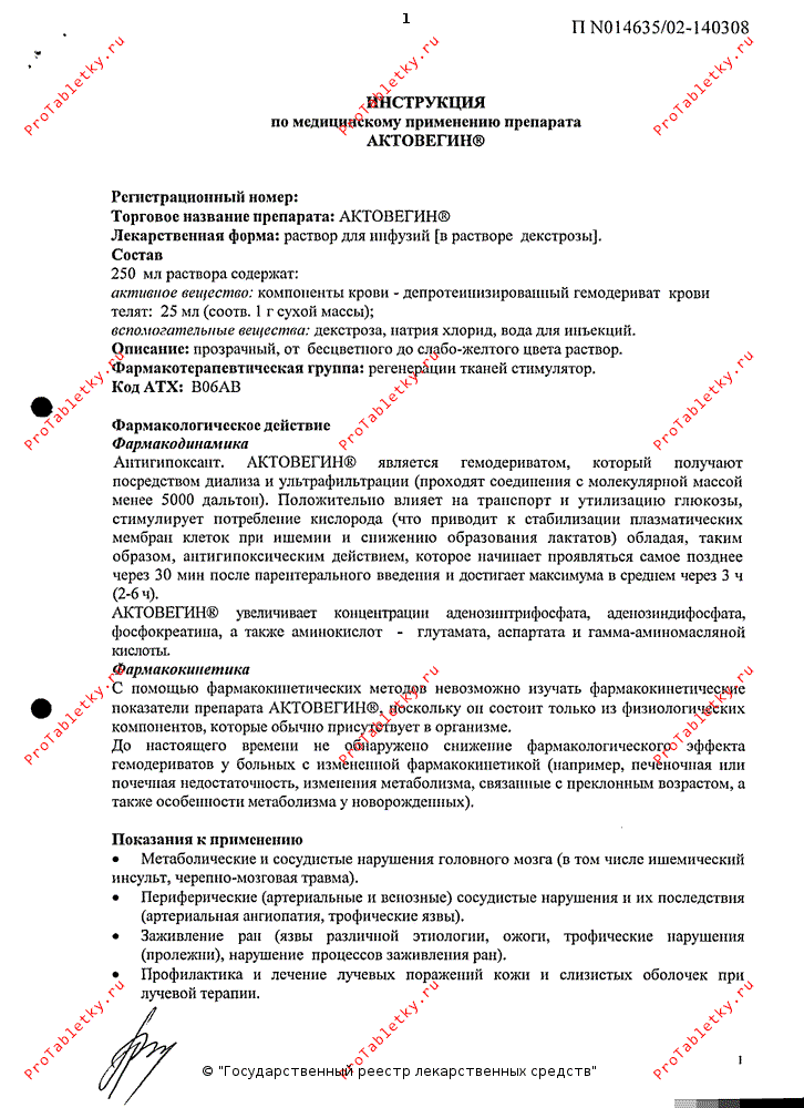 актовегин инструкция по применению производитель