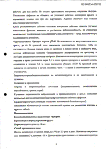 Адаптол - 32 отзыва, цена от 560 руб., инструкция по применению