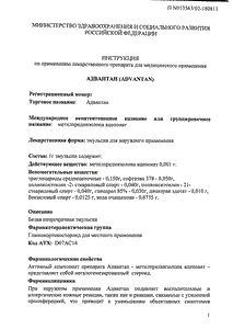 Адвантан - официальная инструкция  (флакон)
