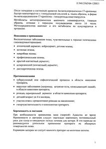 Адвантан - официальная инструкция  (тюбик)