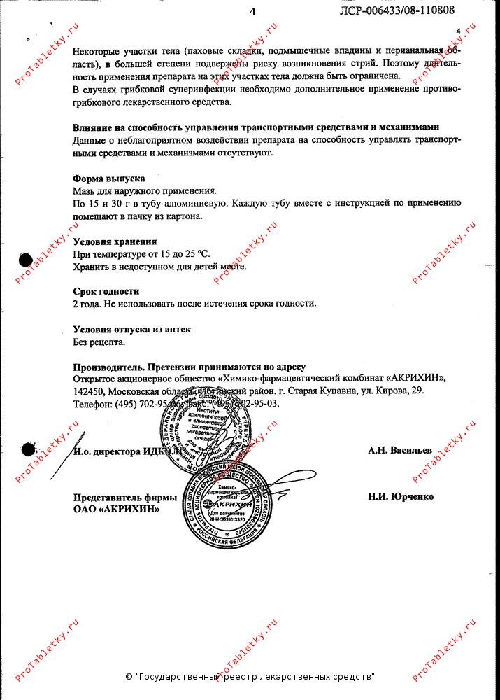 Описание крема Акридерма