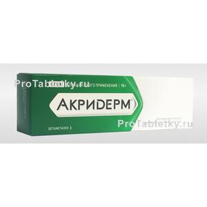 Таблетки акридерм инструкция по применению