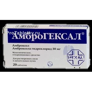 Амброгексал таблетки 30 мг 20 шт  цена 109,6 руб в Москве, купить Амброгексал таблетки 30 мг 20 шт  инструкция по применению, отзывы в интернет аптеке