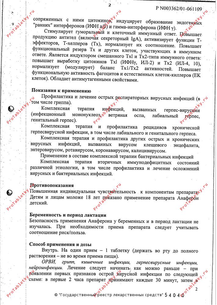 Анаферон официальная инструкция