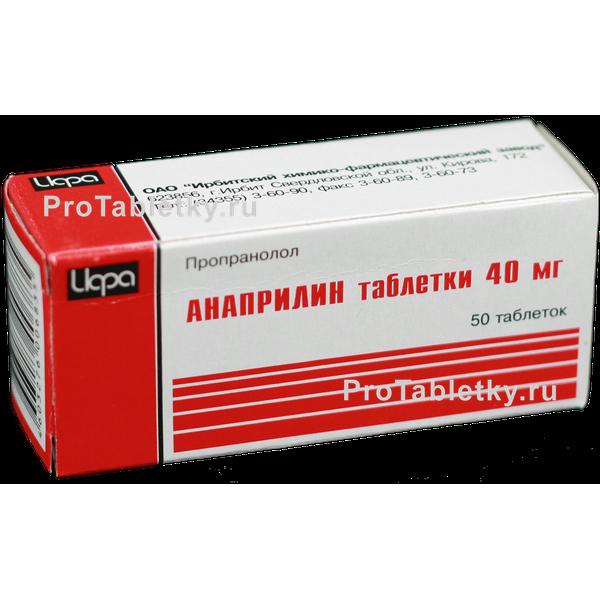 Таблетки анаприлин инструкция по применению