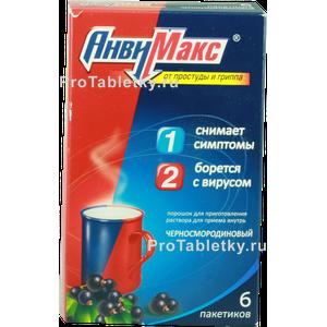 Анвимакс инструкция по применению, цена на Анвимакс купить в Москве от 130 руб., аналоги, отзывы. Аптека Горздрав