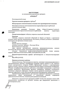 Арбидол - официальная инструкция  (таблетки)