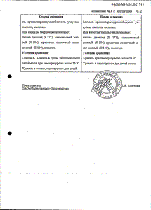 Арбидол - официальная инструкция  (капсула)