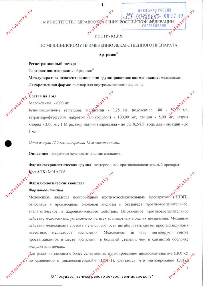 артрозан 2 5 инструкция по применению