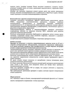 аспирин официальная инструкция по применению