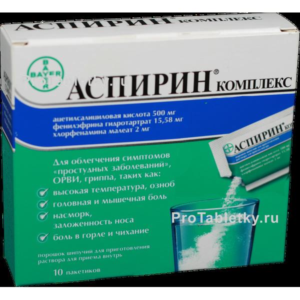 Инструкция аспирин комплекс