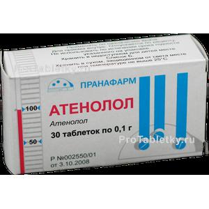 Таблетки от давления атенолол