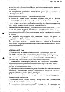 Аторвастатин - официальная инструкция  (таблетки)