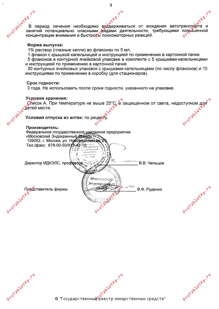 атропин глазные капли инструкция цена отзывы