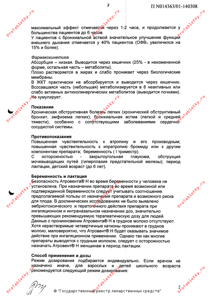 атровент инструкция по применению цена аэрозоль
