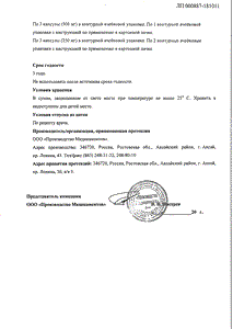 Азитромицин - официальная инструкция  (капсула)