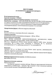 азитромицин инструкция по применению от чего лечит