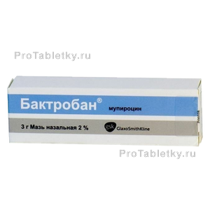 Бактробан по выгодной цене Бактробан купить в Москве, инструкция по применению, аналоги, отзывы