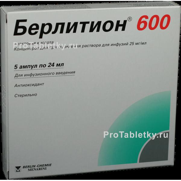 берлитион 600 инъекции инструкция по применению