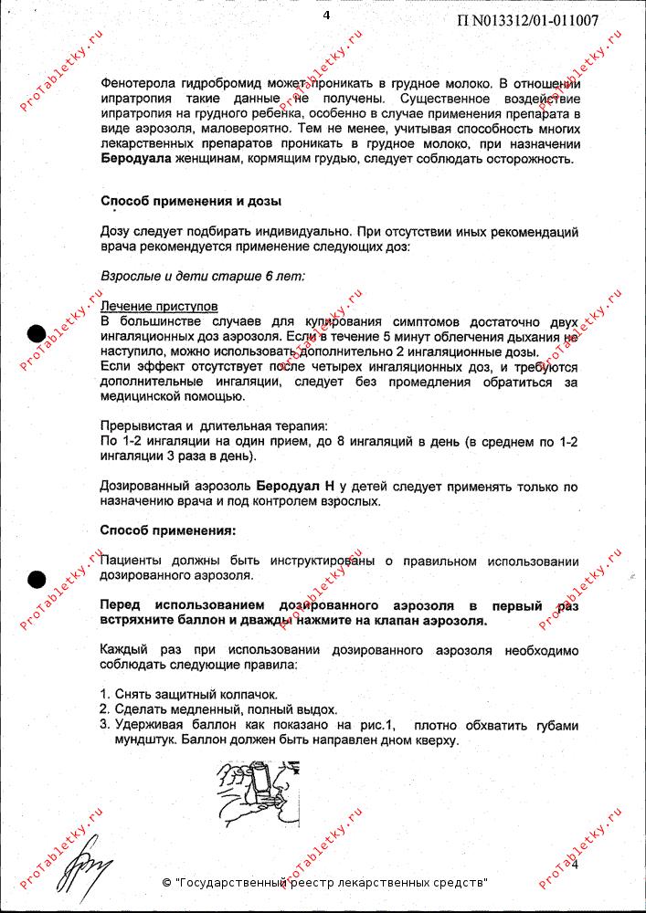 беродуал н инструкция по применению цена отзывы