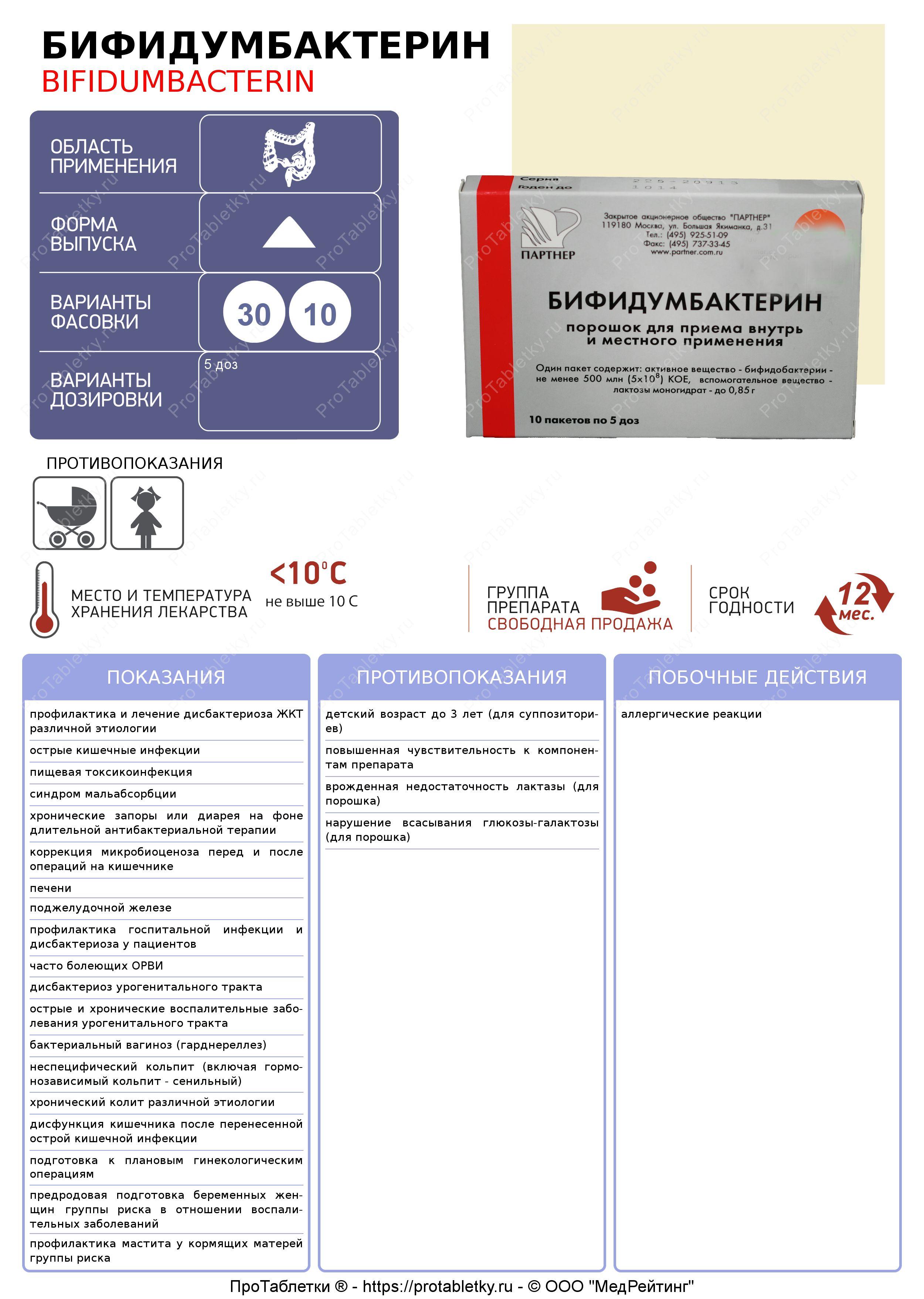бифидумбактерин суспензии инструкция