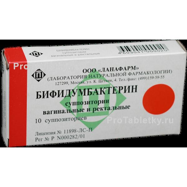 Бифидумбактерин суппозиторий для вагинального введения