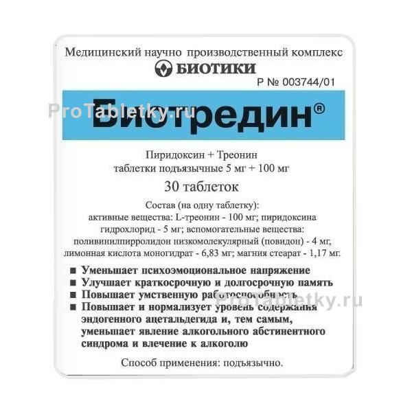 Биотредин - 4 отзыва, цена от 32 руб., инструкция по применению