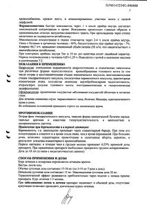 Кавинтон - официальная инструкция  (таблетки)