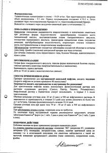 Кавинтон - официальная инструкция  (ампула)
