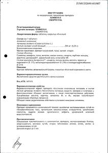 Хофитол - официальная руководство (таблетка)