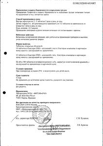 Хофитол - официальная указание (таблетка)