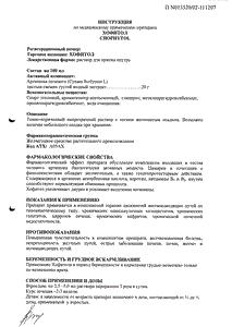 Хофитол - официальная установка (флакон)