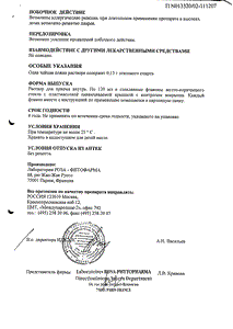 Хофитол - официальная приказ (флакон)