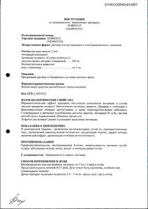 Хофитол - официальная директива (ампула)