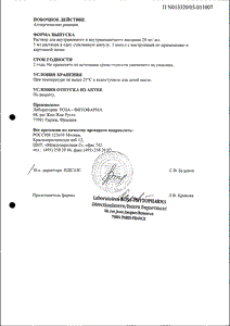 Хофитол - официальная приказ (ампула)