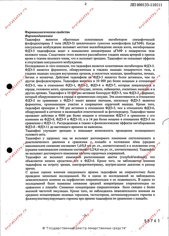 сиалис инструкция по применению цена отзывы москва