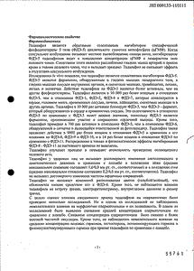 Сиалис Официальная Инструкция