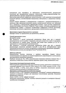 Сиалис - официальная правила (таблетка)