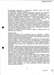Сиалис - официальная устав (таблетка)