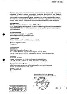 Сиалис - официальная указание (таблетка)
