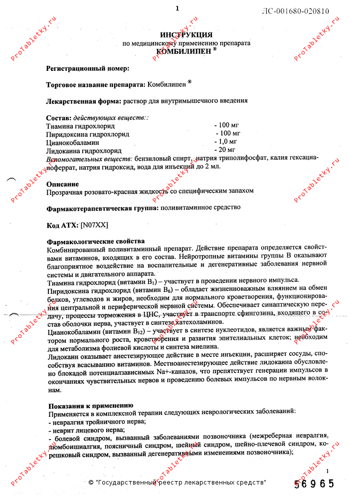 мильгамма инструкция таблетки цена спб