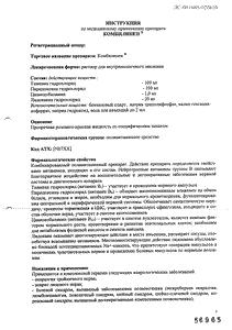 Комбилипен - официальная справочник (ампула)