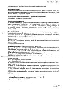 Комбилипен - официальная приказ (ампула)
