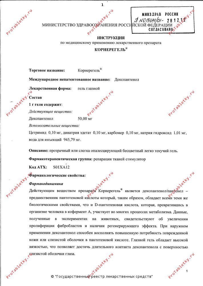 Видисик Инструкция По Применению Мазь