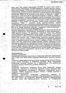 Крестор - официальная устав (таблетка)