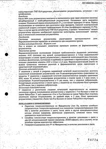 Крестор - официальная указание (таблетка)